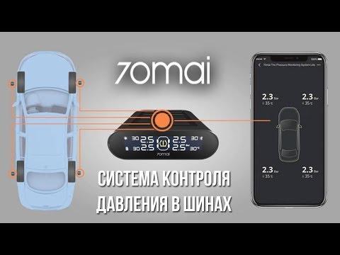 СИСТЕМА КОНТРОЛЯ ДАВЛЕНИЯ В ШИНАХ - Xiaomi 70mai Tire Pressure Monitoring System Lite + КОНКУРС!
