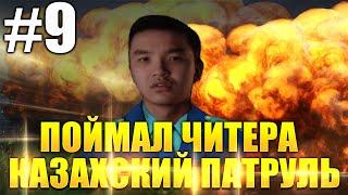 CSGO - КАЗАХСКИЙ ПАТРУЛЬ #9 - ПОЙМАЛ ЧИТАКА
