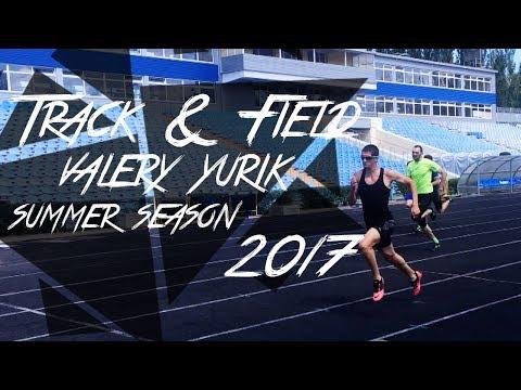 Track and Field: Valery Yurik Summer season 2017