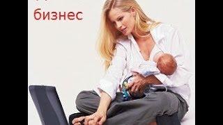 Как заработать в интернете дома молодой маме
