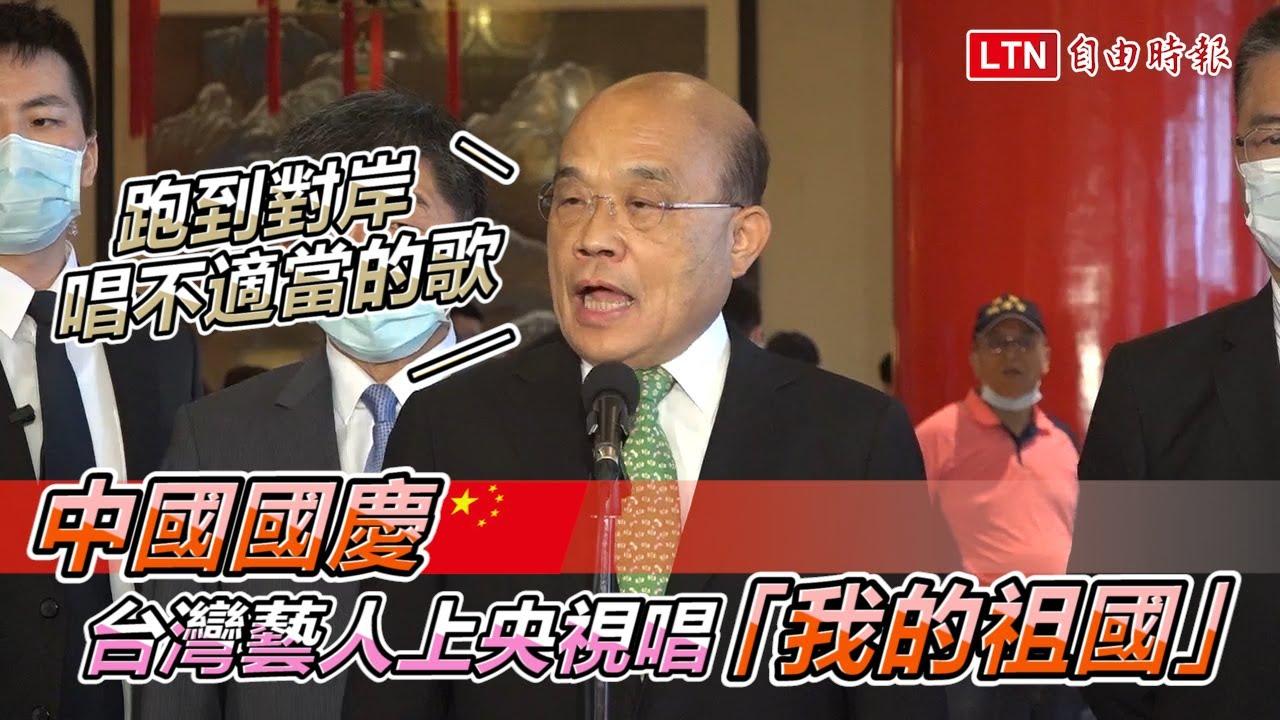 藝人上央視唱「我的祖國」蘇揆︰享台灣資源到對岸唱不適當的歌