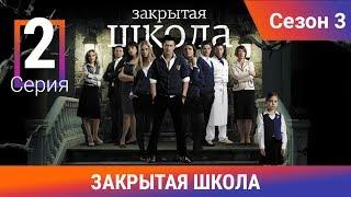 Закрытая школа. 3 сезон. 2 серия. Молодежный мистический триллер