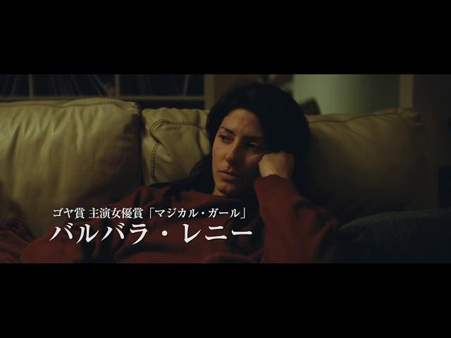映画『ペトラは静かに対峙する』予告編