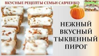 Очень вкусный нежный тыквенный пирог. Вкусные рецепты семьи Савченко Pumpkin bars