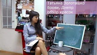 Татьяна Золоташко, брови, Днепр, обзор красок