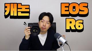 캐논 EOS R6 단기 사용기