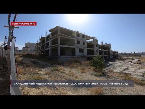 НТС Севастополь: Элитные апартаменты «Марина-де-люкс» пытаются подключить к электросетям через суд