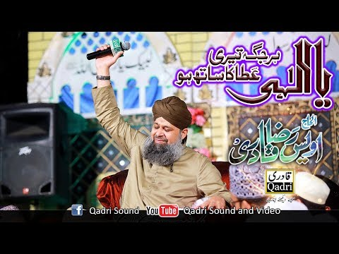 Ya ilahi har jaga teri ata ka sath ho    Owais Raza Qadri   