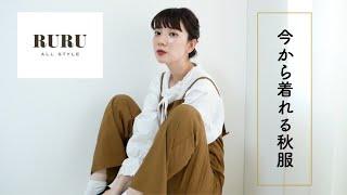 インスタで話題のブランドRURUの秋服紹介します♡【2020 秋】