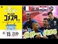世界一、決まる!ロシアW杯Day25 フランスvsクロアチアを展望&振り返り 視聴者と盛り上がるLIVE番組|#みんなのコメスタ 2018.07.15