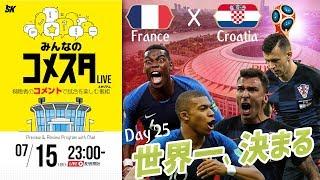 世界一、決まる!ロシアW杯Day25 フランスvsクロアチアを展望&振り返り 視聴者と盛り上がるLIVE番組|#みんなのコメスタ 2018.07.15 thumbnail