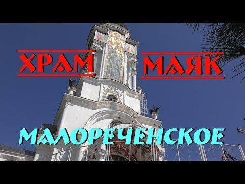 Крымские зарисовки|Храм маяк Николая Чудотворца|Katerina Volna