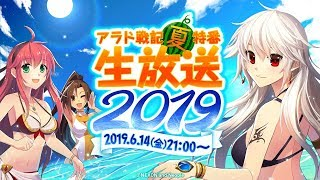 特番生放送2019夏