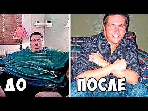 кто больше всего сбросил вес