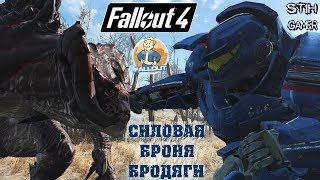 Fallout 4 Силовая Броня Бродяги