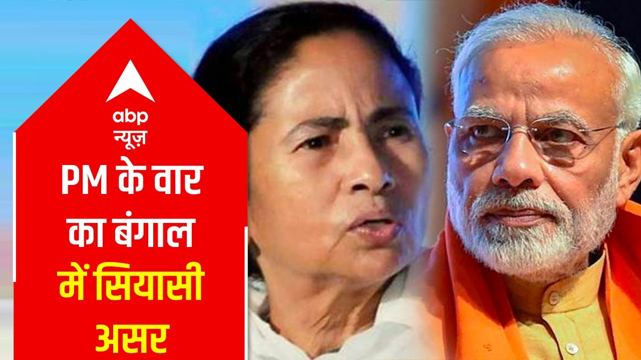 Know how Modi's attack has affected politics in Bengal | India Chahta Hai