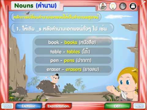 โปรแกรมสื่อการเรียนการสอน ภาษาอังกฤษ ป.3 ตอนที่ 2