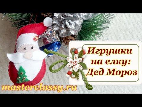 Игрушки на елку своими руками Дед Мороз. Видео урок