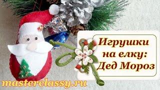 Игрушки на елку своими руками: Дед Мороз. Видео урок