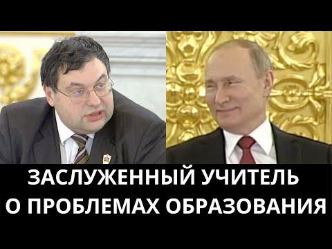 Директор лицея объяснил Путину проблемы образования и науки