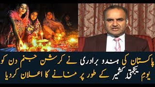 Hindu community in Pakistan decides to observe 'Krishan Janam Din' as Kashmir solidarity day