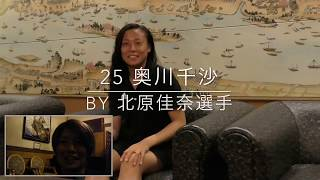 2018他己紹介リレー#8 奥川選手by北原選手(マイナビベガルタ仙台レディース)
