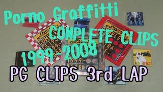 Porno Graffitti COMPLETE CLIPS 1999-2008を紹介!「PG CLIPS3rd LAP編」