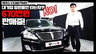 [판매중] 신형에쿠스 완벽정비 차량 670만원!!