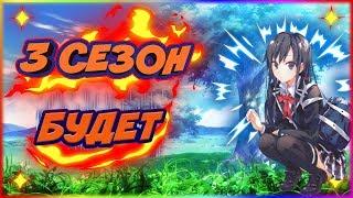 РОЗОВАЯ ПОРА 3 СЕЗОН (ИНФОРМАЦИЯ) / OREGAIRU NEW 3 SEASON (INFORMATION)
