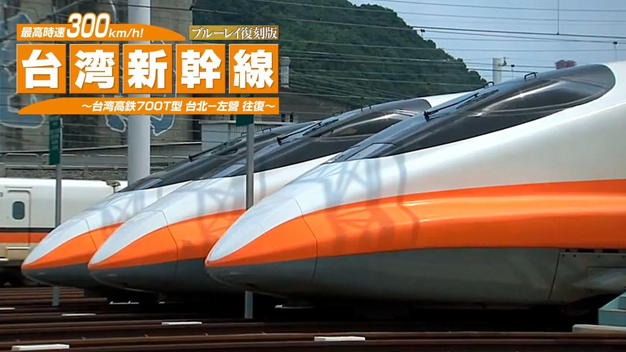 最高時速300km/h!台湾新幹線 ブルーレイ復刻版 - YouTube