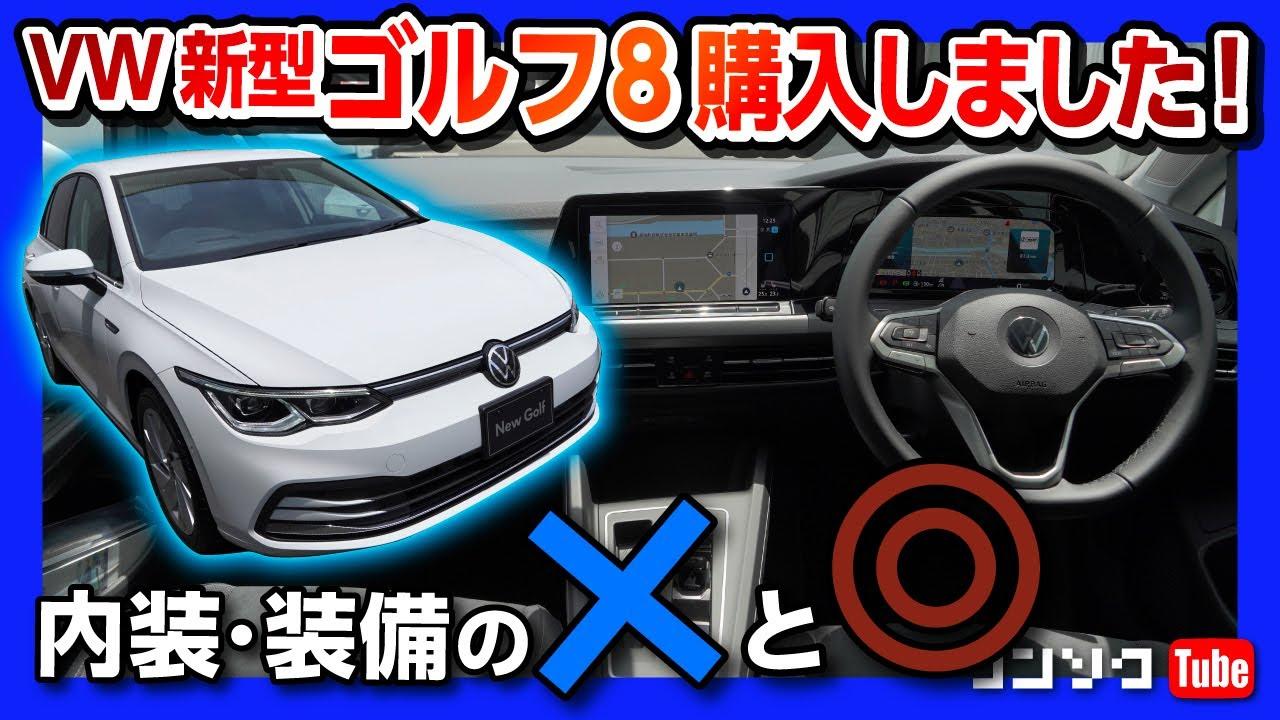 【購入!】VW 新型ゴルフ8 内装&外装のココがダメ! ココが◎! フルモデルチェンジ見てきた! | VW GOLF8 2021