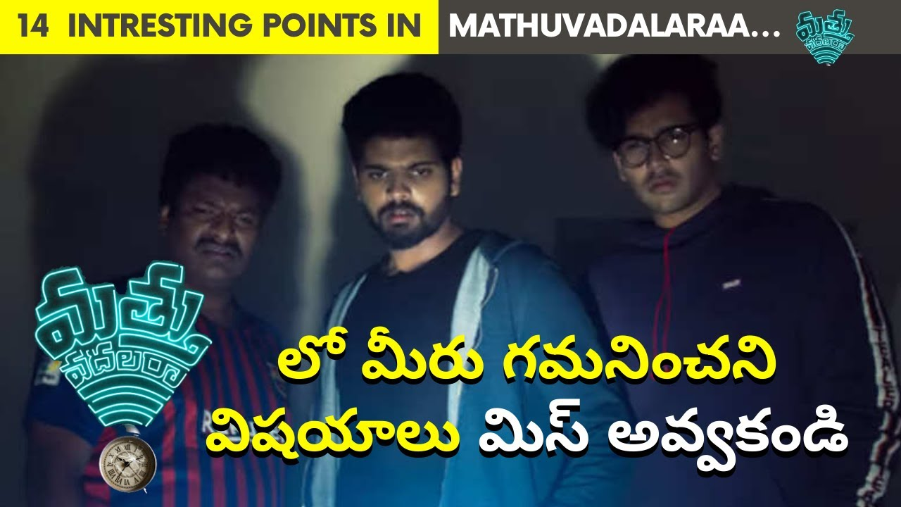MATHU VADALARA Movie 15 intresting Points #7 will shock you ?