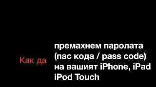Как да премахнем паролата (пас кода / pass code) на вашият iPhone, iPad, iPod Touch (Bg Audio)