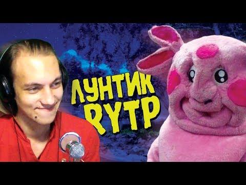ЛУНТИК И НОВЫЙ ГОД - Лунтик Новогодние Приключения| Лунтик RYTP - Реакция на пуп