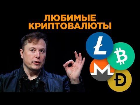Не ТОЛЬКО БИТКОИН: Какие альткоины нужно покупать: Litecoin, Monero, Bitcoin Cash, Dogecoin