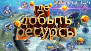 Subnautica Где найти ресурсы Алмаз, Литий, Свинец, Пещерная сера, Золото, Серебро...
