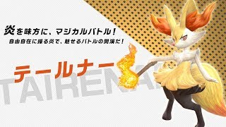 【公式】『ポッ拳 DX』バトルポケモン紹介「テールナー」