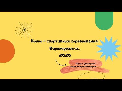 Верхнеуральск 2020