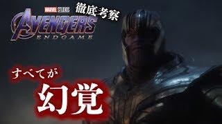 【アベンジャーズ エンドゲーム】予告編などの戦いはすべてサノスの幻覚?【AvengersEndGame】