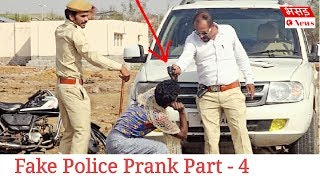 Fake Police Prank Part 4 | Bhasad News | Pranks in India