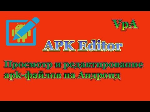 редактирование apk файлов