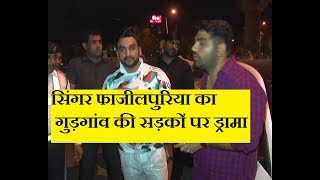 Singer Fazilpuria Clash With Gurgaon Police And Journalists