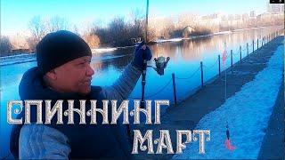 Рыбалка на спиннинг река Исеть в марте.