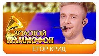 Егор Крид  - Самая, самая (Live, 2015)