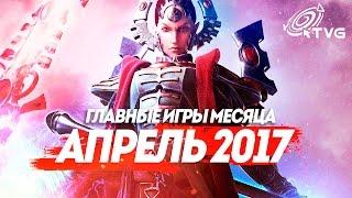 Самые Ожидаемые Игры 2017: АПРЕЛЬ | ГЛАВНЫЕ ИГРЫ МЕСЯЦА [ПО ВЕРСИИ TVG]