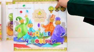 Настольная игра для детей - Чудные Человечки. ЯиГрушка. Распаковка и обзор