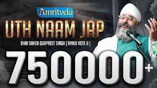 Uth Naam Jap - 29th April, 2016
