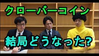 「結局、クローバーコインってどうなったの?」 スキメシTV ~仮想通貨編 vol16~ 吉羽美華 検索動画 10