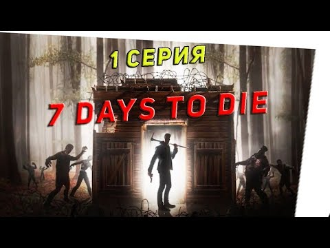 7 days to die удочка