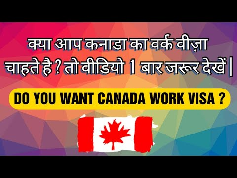 CANADA WORK PERMIT IF WANT THAN ! SEE THIS VIDEO ONCE & TAKE FINAL DECISION